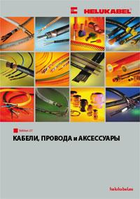 Обложка каталога Кабели, провода и аксессуары 2015