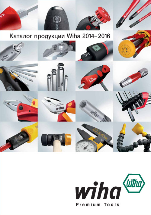 Обложка каталога Каталог продукции Wiha 2014–2016