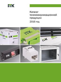 Обложка каталога Каталог компонентов для СКС 2016