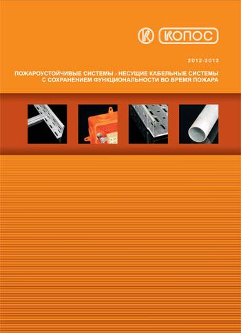 Обложка каталога Пожароустойчивые системы