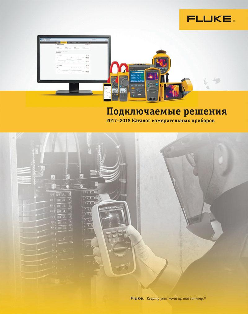 Обложка каталога Каталог измерительных приборов 2017-2018