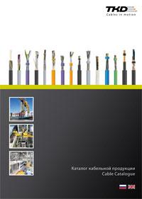 Обложка каталога Каталог кабельной продукции 2017