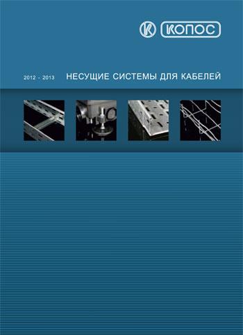Обложка каталога Несущие системы для кабелей