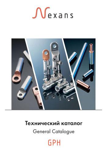 Обложка каталога Технический каталог 2013/2014