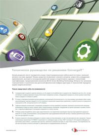 Техническое руководство по решениям ConvergeIT™