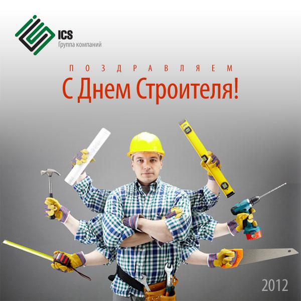 Поздравление с днем строителя от газеты